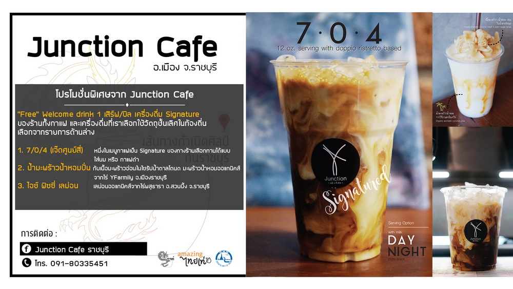 Junction Cafe coupon
