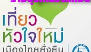 to_เที่ยวราชบุรี