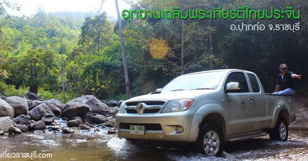 อุทยานแห่งชาติเฉลิมพระเกียรติไทยประจัน (อ.ปากท่อ)