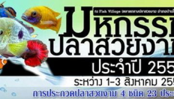 Fish-Village-Baanpong-Ratchaburi-01_300