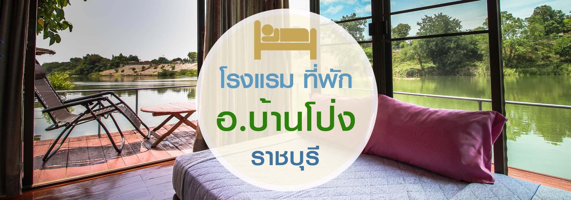 hotel rb_bp