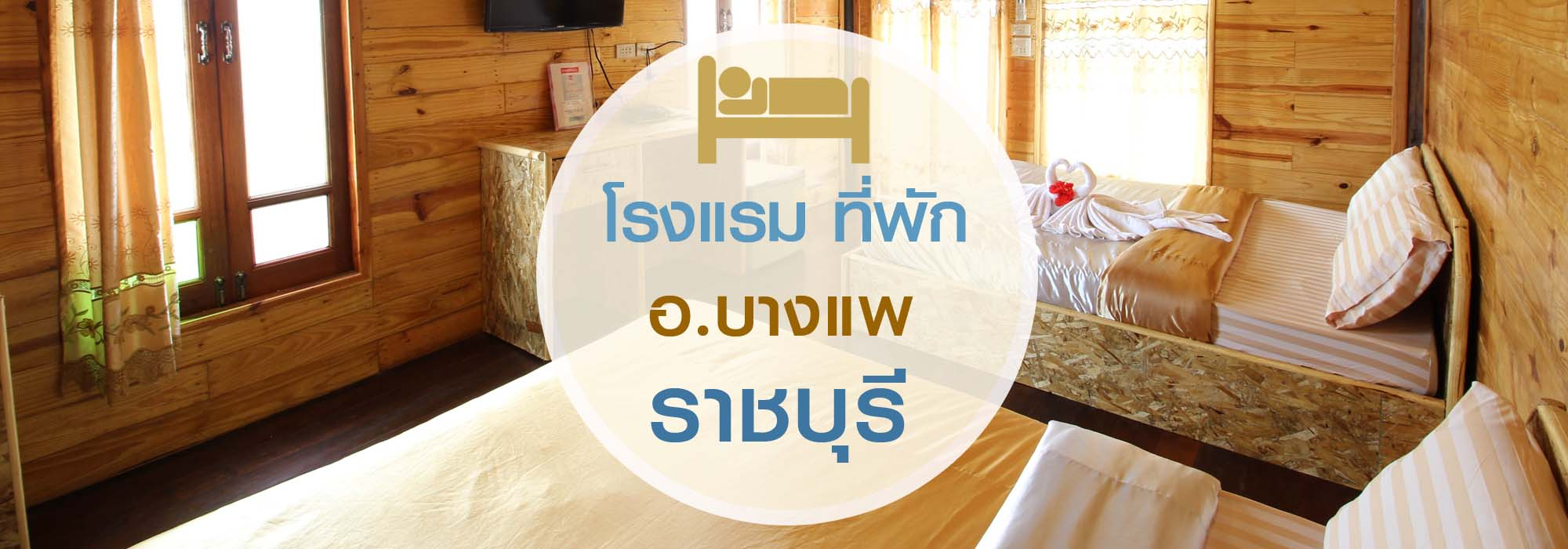 hotel rb_b