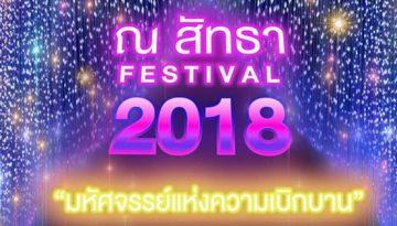 nasathafes2018-600-315