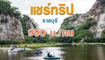 sharetrip-990-600-315