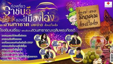festivalratchabuti62-600