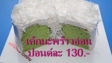 cake 600
