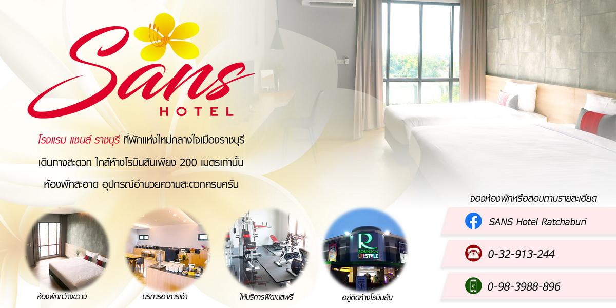โรงแรม ที่พัก รีสอร์ท ในอำเภอเมืองราชบุรี
